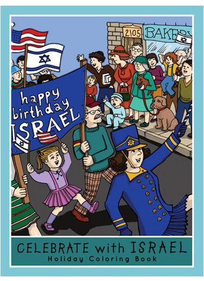 celebratewithisrael